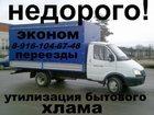 Свежее фото Транспорт, грузоперевозки Грузоперевозки, Переезды ОДНИМ РЕЙСОМ помощь грузчиков 2 чел по 300р 4 чел по 250р 32839469 в Серпухове