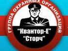 Фото в   Группа частных охранных организаций «Квантор-Е в Серпухове 0