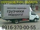 Свежее фотографию Транспорт, грузоперевозки СЕРПУХОВ р-он обл, Переезды Перевозка мебели Грузчики 34871190 в Серпухове