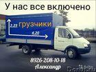 Свежее изображение  Газель + 2 грузчика = 1300руб, У нас Все включено, 35239109 в Серпухове