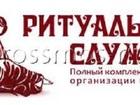 Изображение в   Помощь в организации похорон и кремации в в Серпухове 0