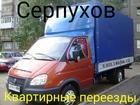 Просмотреть фото Транспорт, грузоперевозки Газель: Квартирные дачные переезды перевозка мебели у нас: Без поэтажной оплаты, 37899053 в Серпухове