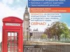 Скачать бесплатно фотографию  Школа английского языка Baker Street 38354599 в Серпухове