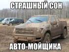 Фотография в   Автомойщик русский набирает клиетскую базу в Серпухове 220