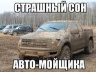 Изображение в   Автомойщик русский набирает клиетскую базу в Серпухове 0