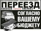 Фото в Авто Транспорт, грузоперевозки 8. 929. 923. 62. 85. Окажем услуги по переездам в Серпухове 0