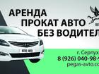 Скачать бесплатно foto Аренда и прокат авто Аренда прокат автомобиля без водителя 38760370 в Серпухове