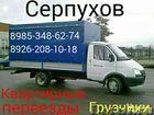 Смотреть foto  Грузоперевозки переезды Русские грузчики разборка и сборка мебели БЕСПЛАТНО 38818474 в Серпухове