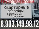 Скачать бесплатно foto Транспорт, грузоперевозки Газель + 2 грузчика НЕДОРОГО У нас Всё включено, 39041775 в Серпухове