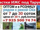 Скачать фото Земельные участки Участки в розницу и оптом под Тарусой рядом с рекой Ока 39117480 в Серпухове