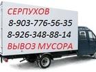 Просмотреть фотографию Транспорт, грузоперевозки Компания Газелистов грузоперевозчиков и грузчиков помоет Вам перевезти груз, 39251352 в Серпухове