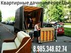 Новое изображение Транспорт, грузоперевозки Квартирные дачные переезды:Газель Русские грузчики Сборка, разборка мебели БЕСПЛАТНО, 39315535 в Серпухове
