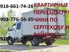 Свежее фотографию Транспорт, грузоперевозки Компания Газелистов грузоперевозчиков и грузчиков помоет Вам перевезти груз, 39458622 в Серпухове