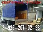 Смотреть изображение Транспортные грузоперевозки Любые переезды 1300р час Газель + 2 грузчика и без поэтажных оплат 39863509 в Серпухове