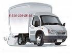 Скачать бесплатно изображение Транспортные грузоперевозки Услуги грузоперевозчика квартиру и дачу перевезём аккуратно, 40030634 в Серпухове