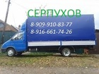 Скачать бесплатно foto Транспортные грузоперевозки Поможем с переездом с грузчиками, 8-903-776-56-35 40119852 в Серпухове
