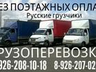Уникальное фотографию  Грузоперевозки переезды Газель грузчики 40398262 в Серпухове