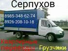 Скачать бесплатно foto  Грузоперевозки переезды Газель 4 и з метра, Русские грузчики 40750277 в Серпухове