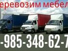Свежее фотографию Транспортные грузоперевозки Квартирные, дачные переезды перевозим пианино услуги Грузчиков 42440252 в Серпухове