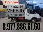 Увидеть фотографию Транспортные грузоперевозки Грузоперевозки переезды Газель , Русские грузчики БЕЗ ПОЭТАЖНЫХ ОПЛАТ 43535275 в Серпухове
