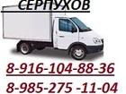 Скачать бесплатно изображение Транспортные грузоперевозки Услуги грузоперевозчика квартиру и дачу перевезём аккуратно, 43644758 в Серпухове