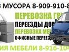 Свежее foto Транспортные грузоперевозки Квартиру Одним РЕЙСОМ без ПРОЦЕНТОВ и Посредника, 45507716 в Серпухове