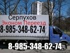 Уникальное фотографию  Переезды перевозки утилизация мебели Газель грузчики 49895826 в Серпухове