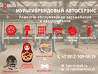 Новое foto Автосервисы Ремонт автомобилей и квадроциклов 69132214 в Санкт-Петербурге