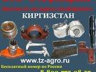 Скачать бесплатно foto  Зуб пружинный 32909031 в Севастополь