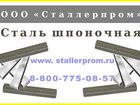 Увидеть фото  Сталь калиброванная 33142277 в Севастополь