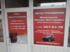 Фото в   Автострахование по самым низким ценам в Крыму в Севастополь 3500