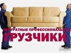 Фотография в Прочее,  разное Разное предлагаю услуги грузчиков без вредных привычек в Северодвинске 350