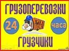 Скачать изображение Грузчики Проф, грузчики 39068421 в Северодвинске