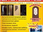 Фото в Строительство и ремонт Двери, окна, балконы Предлагаем комплекс услуг: продажа и монтаж в Северске 0