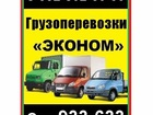 Увидеть изображение Транспорт, грузоперевозки Экономные Грузоперевозки Северск -Томск-РФ, Услуги грузчиков, 34647721 в Северске