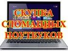Уникальное фотографию  Покупаю Ноутбуки, нетбуки на з/части 38396826 в Шадринске