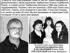 Фотография в   Я, старшая дочь, ищу своего отца Устинов в Шахты 0