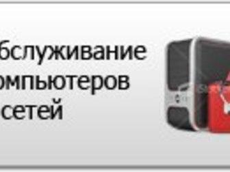 Скачать изображение Ремонт компьютеров, ноутбуков, планшетов Ремонт и настройка компьютерной техники 38429445 в Новошахтинске