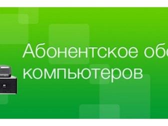 Свежее фотографию Ремонт компьютеров, ноутбуков, планшетов Ремонт и настройка компьютерной техники 38429445 в Новошахтинске