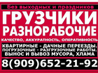 Увидеть фото  Переезд, Погрузка, Разгрузка, Грузчики 38368682 в Шатуре