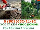 Скачать бесплатно foto  Расчистка, Покос участка, Снос строений, Вывоз мусора 39418704 в Шатуре