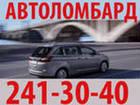 Фото в Авто Автоломбард Автоломбард в Красноярске.   Добрый день, в Красноярске 1000000