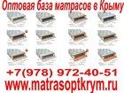 Скачать бесплатно фото Мебель для спальни Ортoпедические мaтрaсы VEGA 34281680 в Джанкой