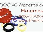 Фотография в   Манжета гидравлическая купить в г. Симферополь. в Симферополь 11