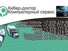 Фотография в Компьютеры Компьютерные услуги Компьютерная помощь Крым. Вызов мастера на в Симферополь 300