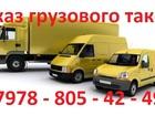 Смотреть фотографию  Грузовое такси Симферополь, Переезды Крым - Украина - Крым, Грузчики, 38682138 в Симферополь