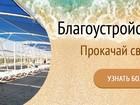 Скачать фото Разное Металлоконструкций для пляжа 39245661 в Симферополь