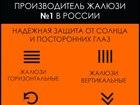 Уникальное фото Шторы, жалюзи Системы контроля света, Римские шторы 62842905 в Симферополь