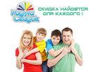 Фото в Услуги компаний и частных лиц Рекламные и PR-услуги Радуга Скидок - это единственная программа в Славянске-на-Кубани 0