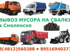 Фотография в Авто Транспорт, грузоперевозки Мы вывезли тысячи кубометров мусора, вывезем в Смоленске 0